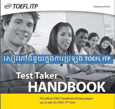itp-guide