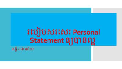 %e1%9e%9a%e1%9e%94%e1%9f%80%e1%9e%94%e1%9e%9f%e1%9e%9a%e1%9e%9f%e1%9f%81%e1%9e%9a-personal-statement-%e1%9e%b2%e1%9f%92%e1%9e%99